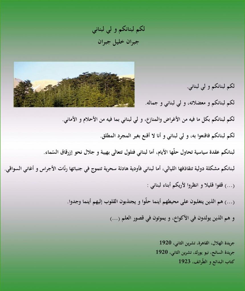 Vous avez votre Liban, j'ai le mien - Khalil Gibran